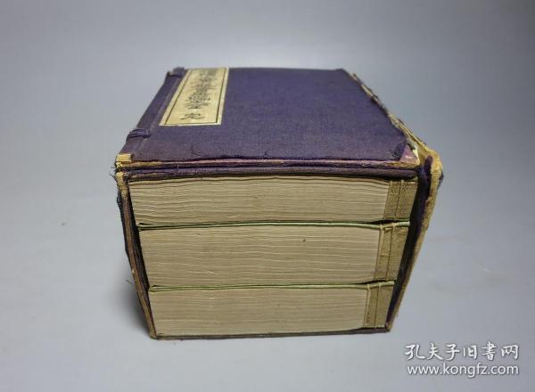 和刻本 《增续大广益会玉篇大全》一函3厚册全   明治四十四年 (1911年) 布面线装 铜版