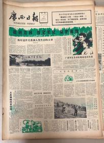 广西日报       1983年3月12日 1*植树造林绿化美化保护环境。 20元