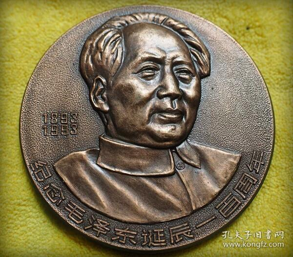 1993毛泽东诞辰一百周年 中华全国集邮展  大铜章