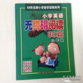 小学英语无障碍阅读80篇(三年级)