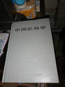 中国医易学