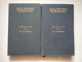 de profeet jesaja Ⅰ Ⅱ  1953