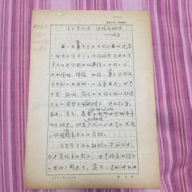 著名历史学家山西大学校长程人乾先生序言手稿一份