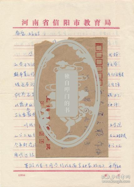 【独自叩门·墨迹·艺术·人文社科】·YSXJ·10·10·《华人导报》总编·作家·研究员·国家一级艺术委员·博士·院士·韩永福上款·女儿雪梅·墨迹信札2页·上海音乐学院信封
