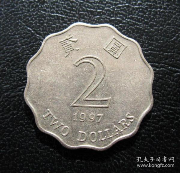 香港贰圆1997年