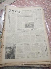 山西日报1983年3月26日(4开四版);贾斌扎根农村发挥专长;山村模范女教师李怀梁