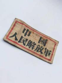 中国人民解放军胸标(公历1952)