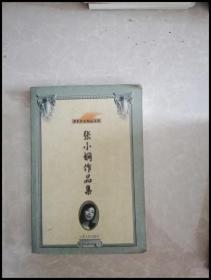 HB3001017 张小娴作品集【一版一印】
