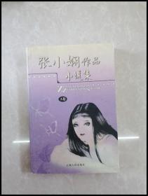 HB3001160 张小娴作品小说集【一版一印】