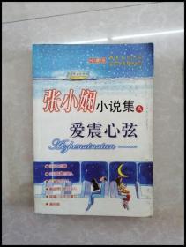 HB3001425 张小娴小说集【一版一印】