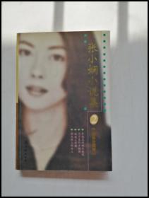 HB3002661 张小娴小说集2
