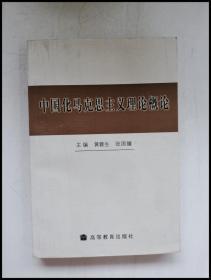 HB3003146 中國馬克思主義理論概論