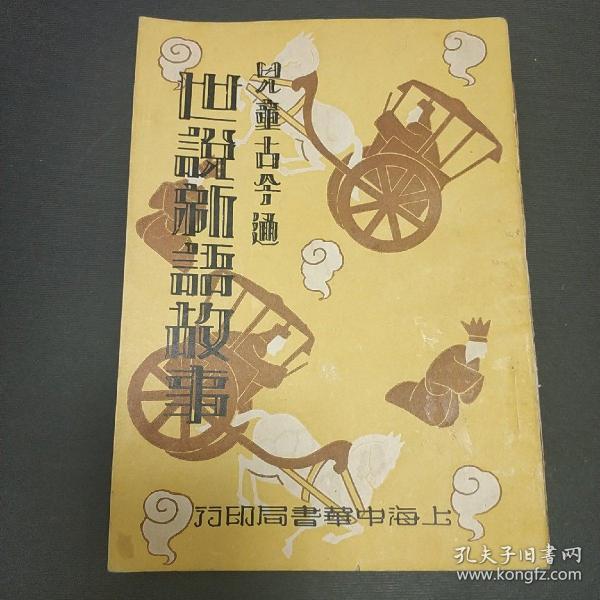 民国二十二年《儿童古今通——世说新语故事》(全一册)——(位置:红柜③号)