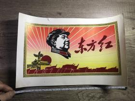 文革植绒宣传画,东方红,带主席木板头像,一处小裂,其他全品