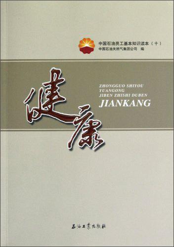 中国石油员工基本知识读本--健康