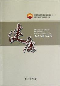 中国石油员工基本知识读本(十):健康