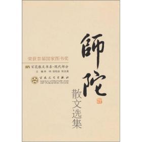 百花散文书系·现代部分--师陀散文选集