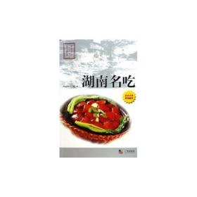 饮食文化与厨艺. 湖南卷