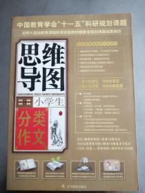 小学生分类作文思维导图   正版馆藏书