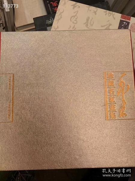 全新正版 毛泽东珍藏名家画集。中央档案馆编 中国档案出版社 原价260 元 豪华线装本 带外涵  2005 年一版 2009 年十月 三次印刷 特价88元包邮