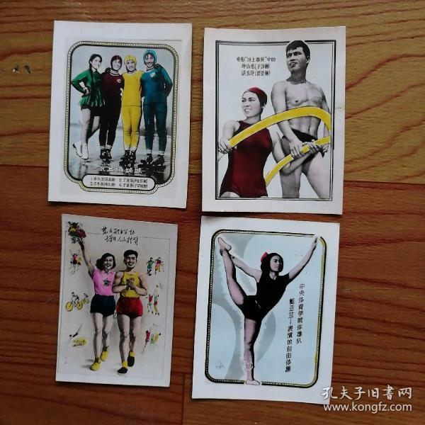 体育影星卡片(4张)