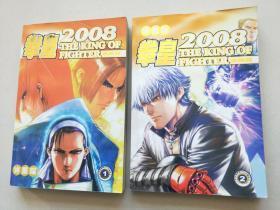 拳皇2008【 1,2】