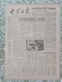 大众日报1986年3月5日(4开四版)共产党员的榜样-颜锡笙;当代著名作家丁玲逝世。