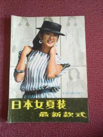 日本女夏装最新款式