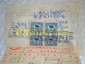 老发票税票-------《贴有4张1949年印花税票,1951年2张发票》!
