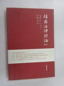福鼎法律评论(创刊号 2012年总第一期)