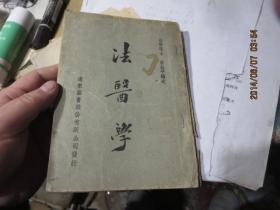 十元钱民国书专卖384        法医学    有缺页,品相差