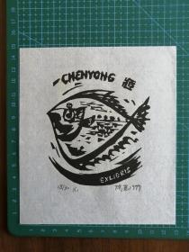 陈邕藏书票——鱼