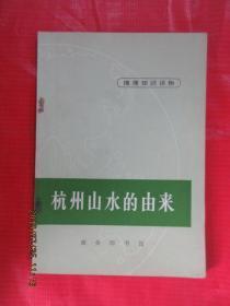 杭州山水的由来 地理知识读物