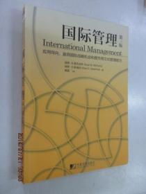 应用导向赢得国际战略机会和提升跨文化管理能力:国际管理(第3?