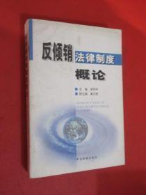 反倾销法律制度概论(最新修订)