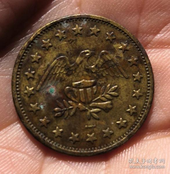 民国时期代用币一枚