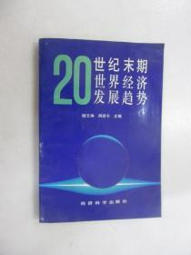 20世纪末期世界经济发展趋势