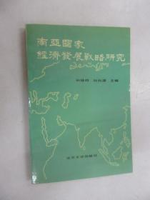 南亚国家经济发展战略研究