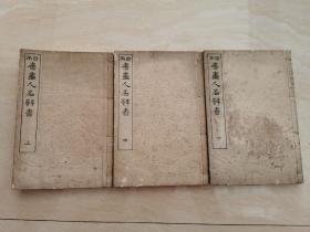 日本书画人名辞书