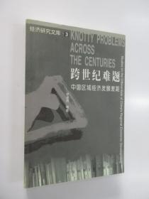 跨世纪难题:中国区域经济发展差距