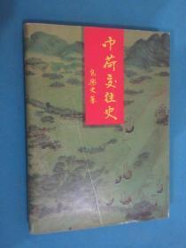 中荷交往史1601--1999 硬精装