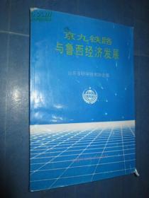 京九铁路与鲁西经济发展