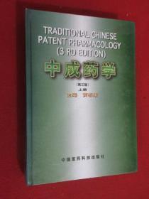 中成药学(第三版)上册 硬精装