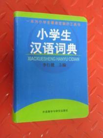 小学生汉语词典 软精装