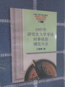 1997年研究生入学考试时事政治理论大全