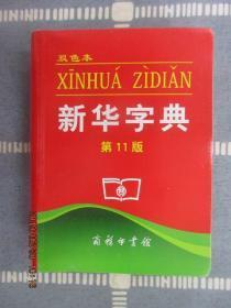 新华字典 第11版 双色本 64开本