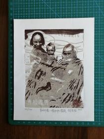 宿青松藏书票——风沙中的家族