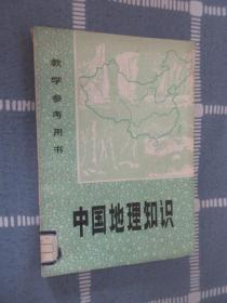 教学参考用书:中国地理知识