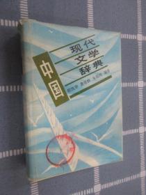 中国现代文学词典(精装)