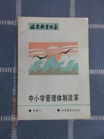 北京教育丛书; 中小学管理体制改革